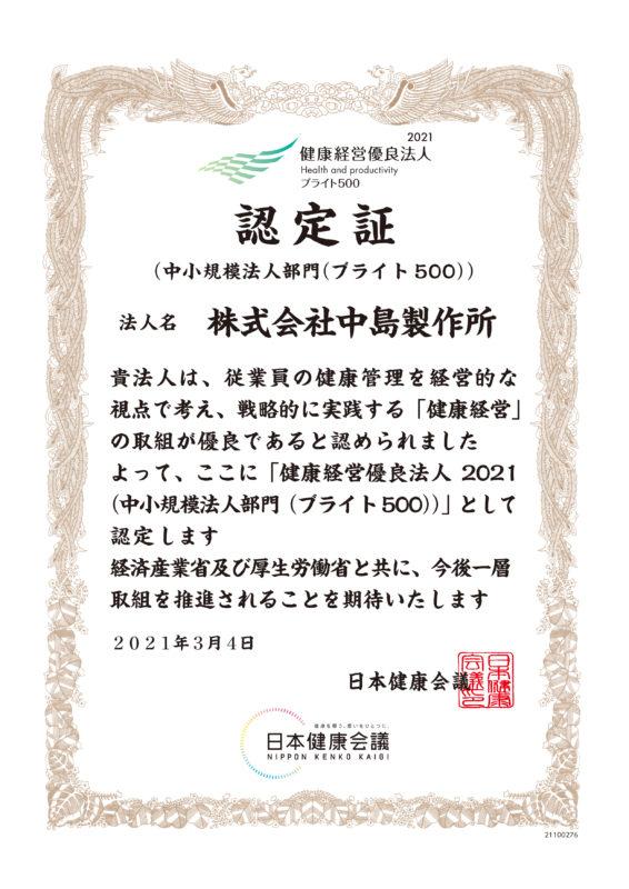 健康経営優良法人(中小規模法人部門 ブライト500)<br>認定書